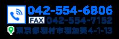042-554-6806